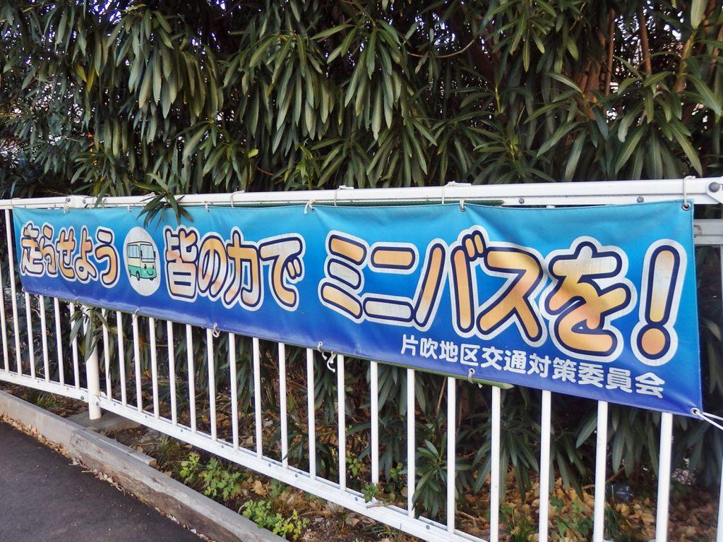 横浜市内にて。バスの新設を訴える横断幕。(撮影:鳴海行人・2016年)