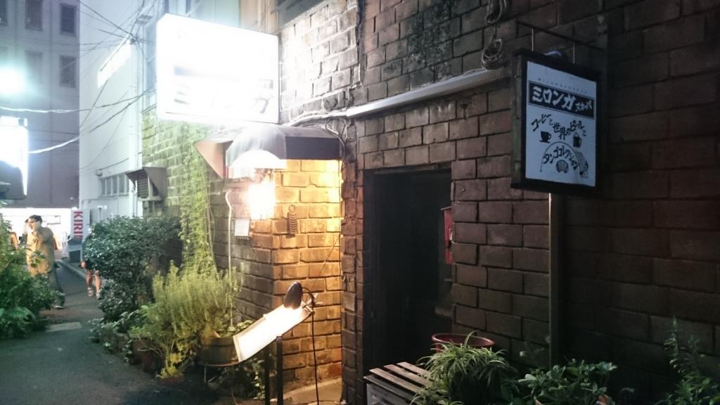 ミロンガ・ヌオーバ(神保町)