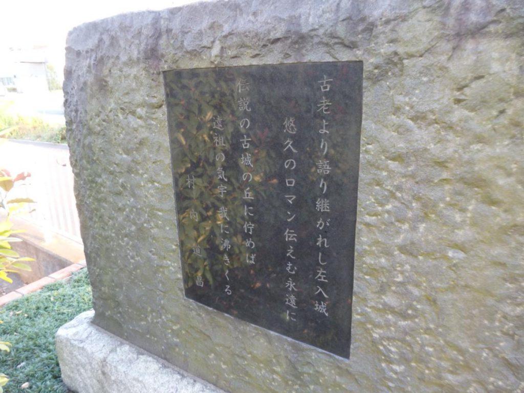 ▲村内ファニチャーアクセス創業者・会長の村内通昌が左入城を偲んで建てた碑が敷地の片隅にあります。(撮影:鳴海行人 2016年)