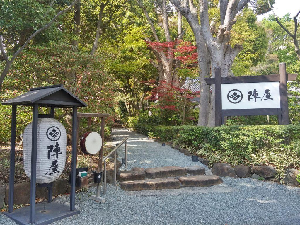 鶴巻温泉「元湯陣屋」