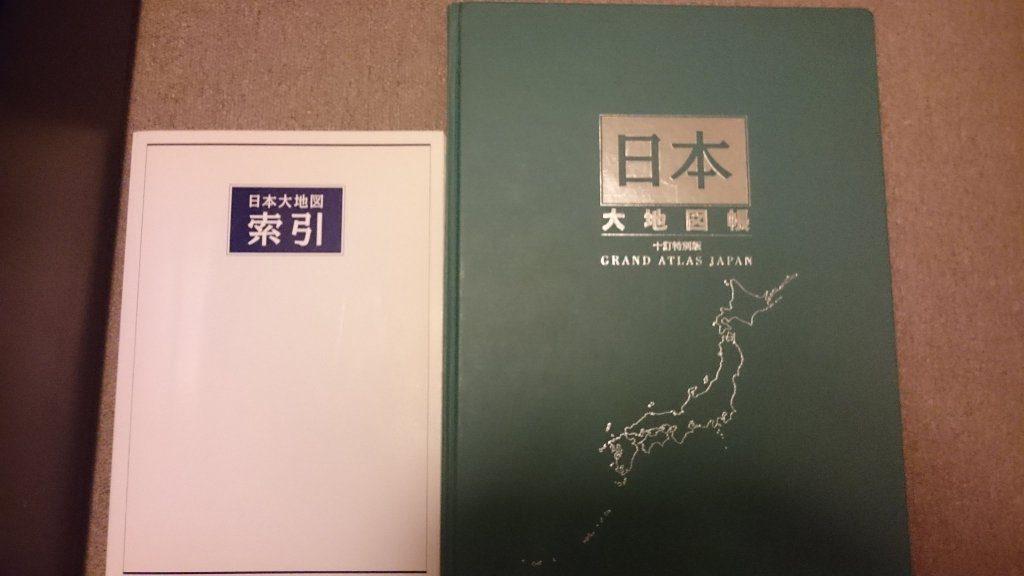 大日本地図帳