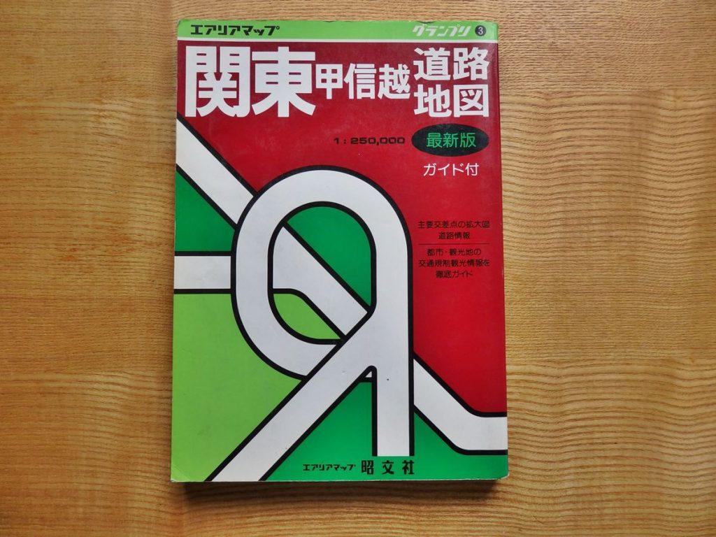 昭文社・グランプリ