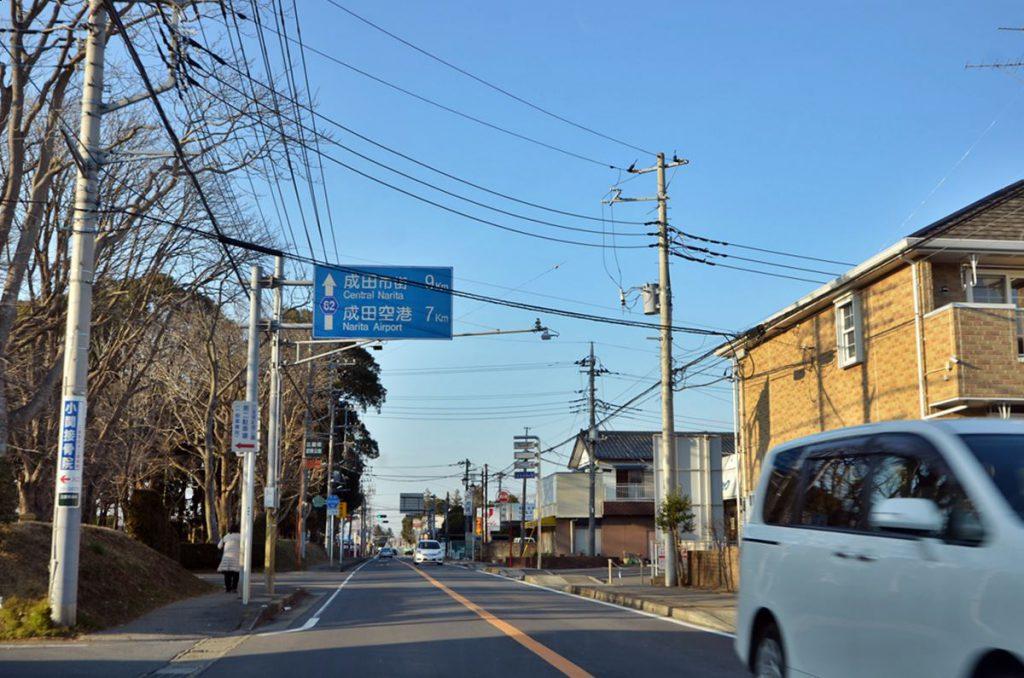 成田市三里塚