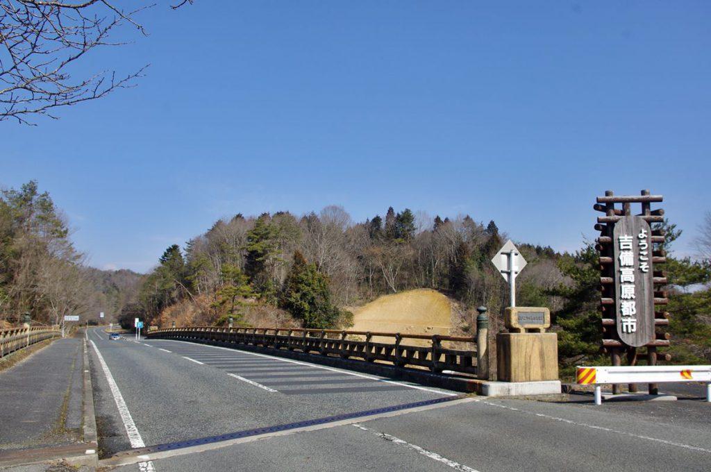 岡山県道72号線(吉備新線)