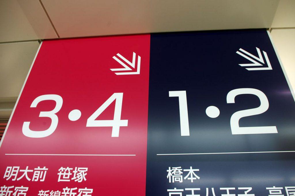 京王サインシステム