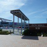 【観光/商業】中部国際空港とりんくう開発―様々な顔を持つまち・常滑