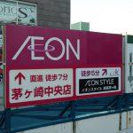 【商業/まちのすがた】「サザン」じゃない茅ヶ崎を見に行く-茅ヶ崎駅北口の多様な商業模様