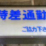 【交通】「時差通勤」を追いかけて―昭和からあった「時差通勤」(後編)
