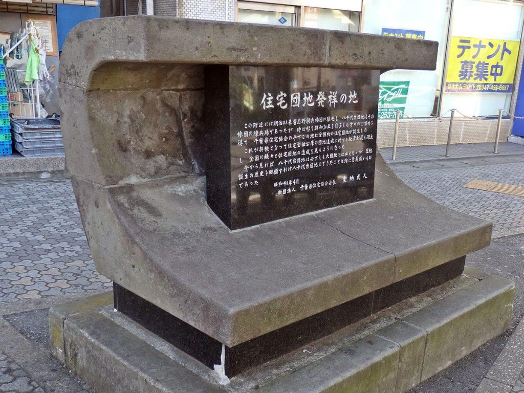 八千代台駅西口のバス乗り場前にある「住宅団地発祥の地」の碑