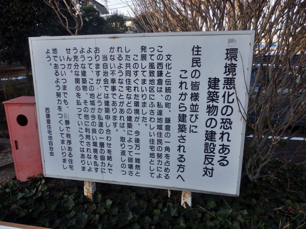 写真の西鎌倉住宅街をはじめ、鎌倉山周辺の多くの自治会では住環境を守るための住民協定を制定しています