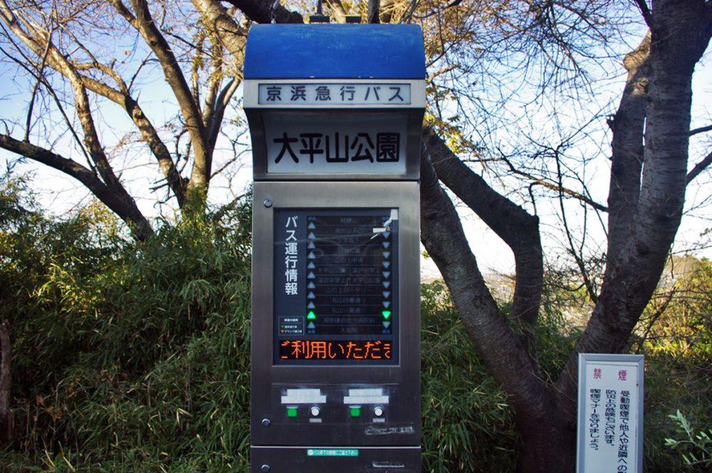 梶原山の住民が調査と請願を行った結果、京急バスが運行するようになった「ポニー号」のデマンドバス停です。ここでは到着5分前までにボタンを押すとバスがやってきます。