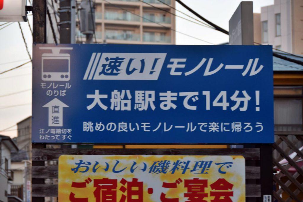 洲鼻通り沿いには湘南モノレールの広告がある