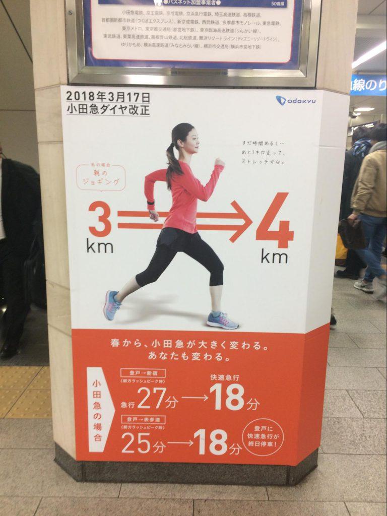 登戸駅で掲出されている広告。具体的な短縮時間や、何ができるようになるかをアピール (撮影:夕霧もや・2017年)