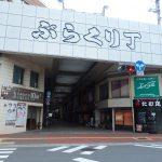 【まちのすがた/商業】「鉄道」に翻弄されたまちの「中心」と「老舗」-和歌山市ぶらくり丁地区