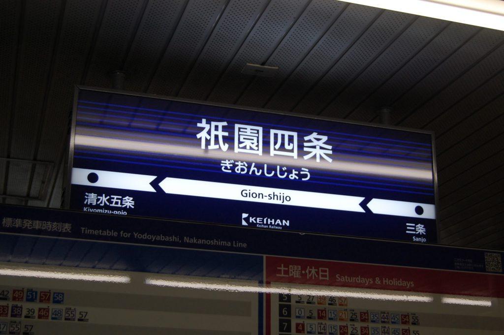 2008年に改称された「祇園四条」駅(撮影:夕霧もや・2010年)
