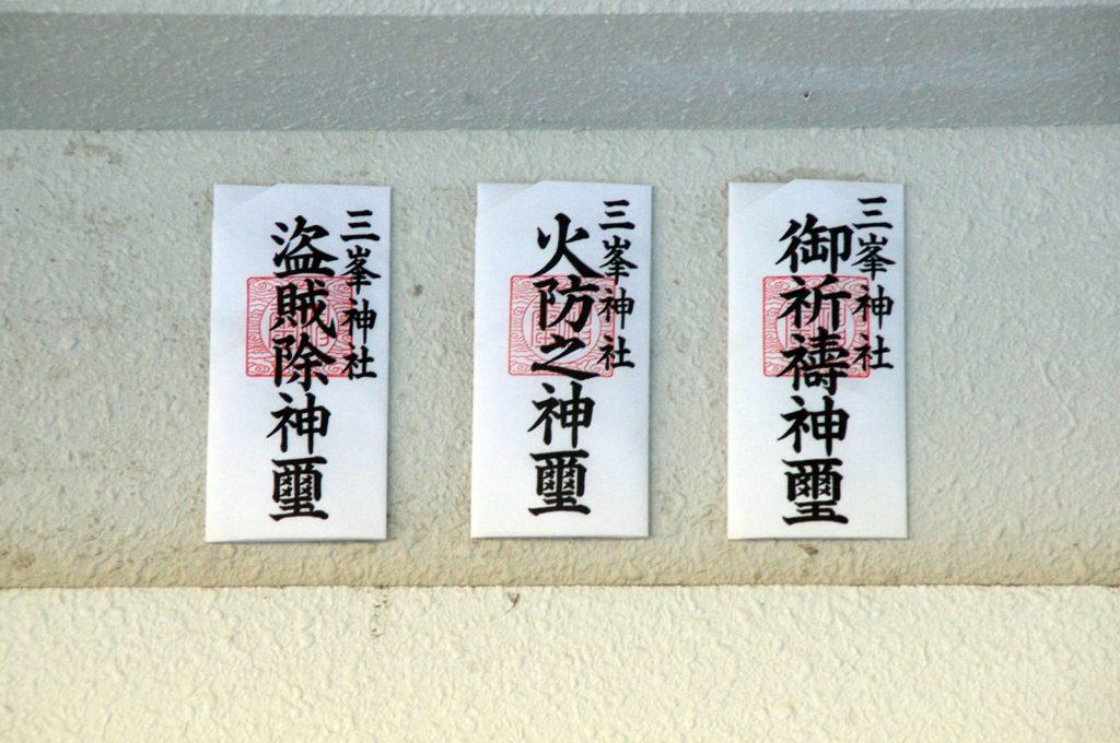 三峯神社のお札。このようにして玄関などの出入り口の上に貼る (撮影:鳴海行人・2018年)