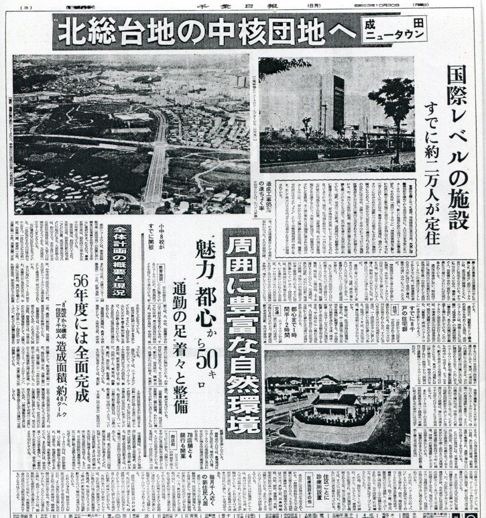 成田ニュータウンの開発状況を伝える当時の新聞記事。(千葉日報 昭和53年10月30日付)