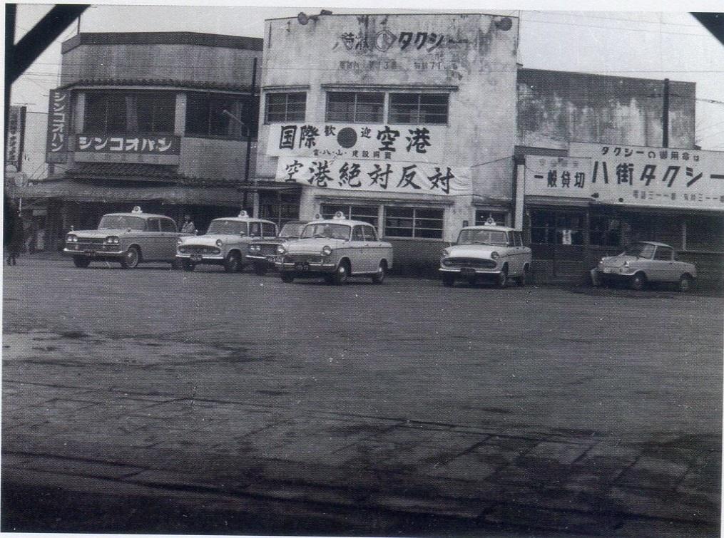 「国際空港歓迎」「空港絶対反対」の相反する垂幕が掲げられた、空港建設計画当時の八街駅前。1965年頃。「八街昭和回顧」より