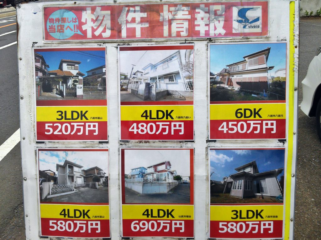 バブル期前後の中古住宅の広告を掲示する市内の仲介業者の立て看板。八街市八街ほにて。(撮影:吉川祐介・2018年)