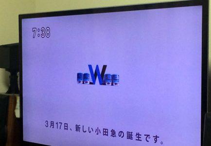 「HELLO NEW ODAKYU」のCM。日本テレビの朝ニュース番組で目撃(撮影:夕霧もや・2018年)