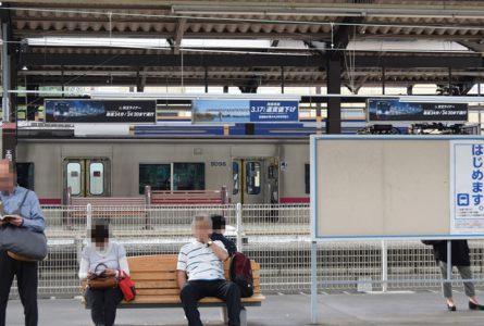 京王は小田急線のホームに向けて「京王ライナー」「運賃値下げ」を宣伝(撮影:夕霧もや・2018年)