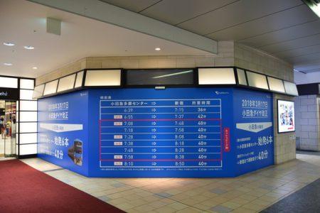 多摩センターの改札前に掲示された小田急ダイヤ改正の広告(撮影:夕霧もや・2018年)