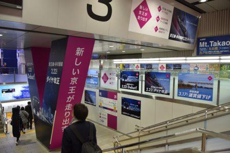 京王線新宿駅の広告。キャッチコピーは「新しい京王が走り出す」(撮影:夕霧もや・2018年)
