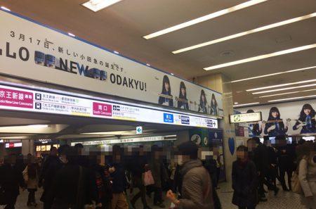 小田急による「HELLO NEW ODAKYU」の広告(撮影:夕霧もや・2018年)
