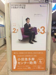 小田急多摩センターに掲示された駅貼り広告(撮影:夕霧もや・2018年)