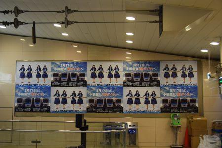 小田急新宿駅を埋めた「HELLO NEW ODAKYU」の広告(撮影:夕霧もや・2018年)