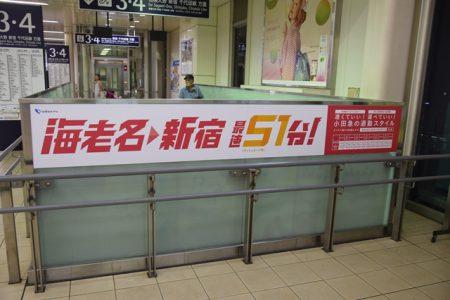 「Brand New Odakyu」で海老名駅に掲出された広告(撮影:夕霧もや・2018年)